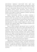 z российская академия наук - Институт физики твердого тела - Page 5