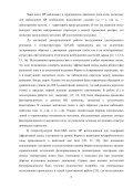 z российская академия наук - Институт физики твердого тела - Page 6