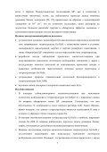 z российская академия наук - Институт физики твердого тела - Page 7