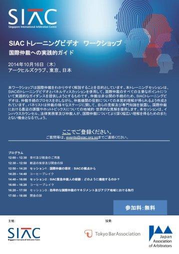 Tokyo_Workshop_Flyer_Programme_Japanese