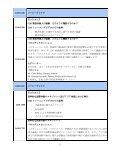 Tokyo_Workshop_Flyer_Programme_Japanese - Seite 3