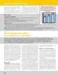 Химическая промышленность - Page 6