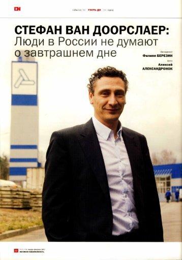 delovaya nedvizhimost magazine 2010 nr 01 02.pdf - Ahlers
