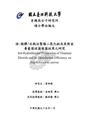 檢視/開啟 - 臺北科大機構典藏系統- 國立臺北科技大學