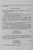 Казахстан Республикасыньщ бшм жене гылым министрлт С ... - Page 5