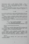 Казахстан Республикасыньщ бшм жене гылым министрлт С ... - Page 7