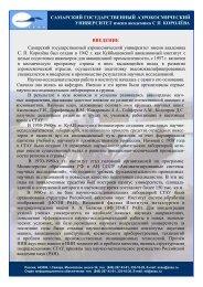 ВВЕДЕНИЕ Самарский государственный аэрокосмический ...