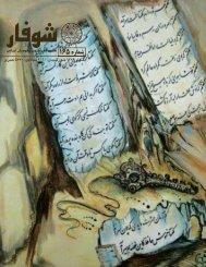 Read Shofar Magazine 165 Here! (PDF format) - Iranian American ...