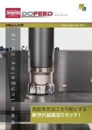 PDF:1.6MB - タンガロイ