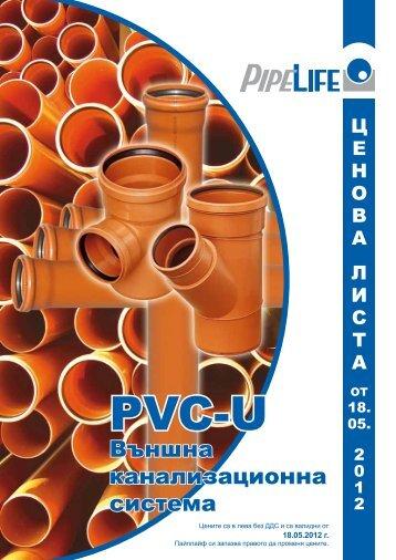 Външна канализационна система - ПАЙПЛАЙФ България