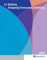 Απολογισμός 2007 - Quality Net