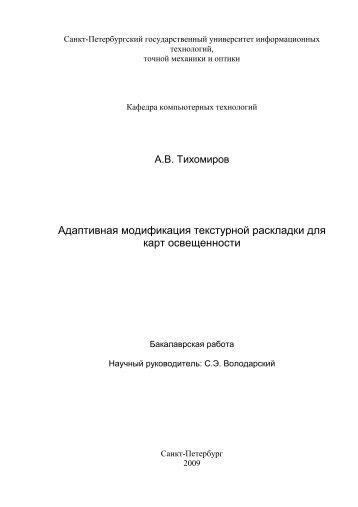 Тихомиров А.В. Адаптивная модификация текстурной раскладки ...