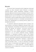 Тихомиров А.В. Адаптивная модификация текстурной раскладки ... - Page 3