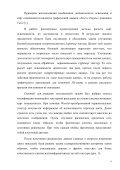 Тихомиров А.В. Адаптивная модификация текстурной раскладки ... - Page 4