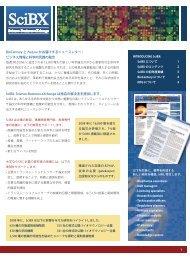 SciBX リーフレット ダウンロード