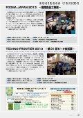 Business Column - 株式会社 日立産機システム - Page 2
