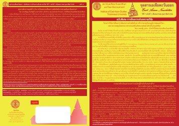 จุลสารเอเชียตะวันออก East Asian Newslette - สถาบันเอเชียตะวันออกศึกษา