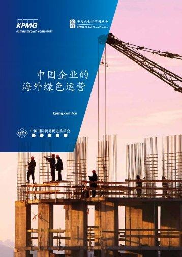 中国企业的海外绿色运营 - 中国国际贸易促进委员会