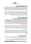 סיכום רבעון ראשון 2012 - מכון היצוא הישראלי - Page 3