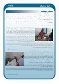 ﻧﺸﺮﻳﻪ ﭘﻲ ﭘﻲ ﺟﻲ - Page 2