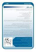 ﻧﺸﺮﻳﻪ ﭘﻲ ﭘﻲ ﺟﻲ - Page 6