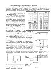 1.3.Общи изисквания към конструкторските документи. За да се ...