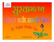 vaidik education - Chinmaya Sanskar