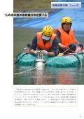 福島技術本部ニュース 第11号 - 独立行政法人 日本原子力研究開発 ... - Page 2