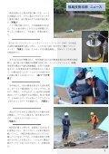 福島技術本部ニュース 第11号 - 独立行政法人 日本原子力研究開発 ... - Page 3