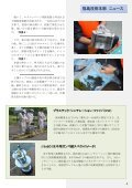 福島技術本部ニュース 第11号 - 独立行政法人 日本原子力研究開発 ... - Page 4