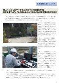 福島技術本部ニュース 第11号 - 独立行政法人 日本原子力研究開発 ... - Page 5