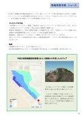 福島技術本部ニュース 第11号 - 独立行政法人 日本原子力研究開発 ... - Page 6