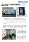 福島技術本部ニュース 第11号 - 独立行政法人 日本原子力研究開発 ... - Page 7