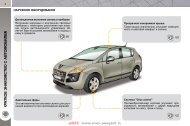 Пежо 3008 - Руководство по эксплуатации - Peugeot 3008 Manual