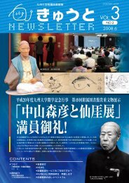 NEWSLETTER - 九州大学附属図書館