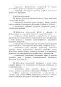 Заключение специалиста - Page 2