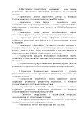Заключение специалиста - Page 3