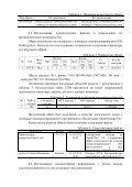 Заключение специалиста - Page 5