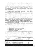 Заключение специалиста - Page 6