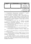 Заключение специалиста - Page 7