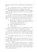The Bihar State Universities (Amendment) Bill, 2007 - Education ... - Page 5