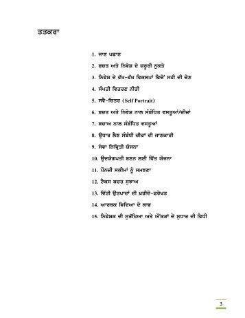 Punjabi - SEBI Investor Awareness Website - Securities and ...