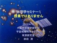 4/12 イントロ、電磁波とは、HR図、木星の衛星 - 大阪大学X線天文グループ