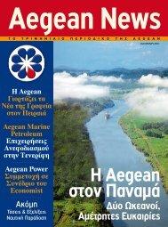 Η Aegean Power στη