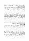 ¹Y Ê»Y€³ ¾—¼ŠÁ Ã|Ë{Z¿ d‡Á{ {Â] É€´Ë{ Á ºËY€] Á ... - Iran Resist - Page 3