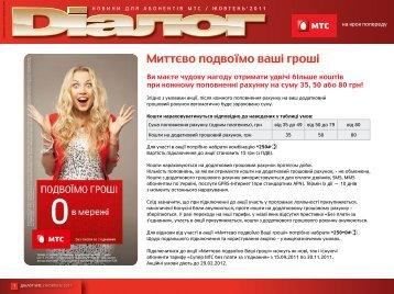 Миттєво подвоїмо ваші гроші - МТС Україна