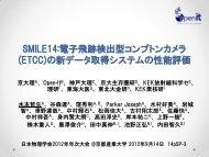 SMILE14:電子飛跡検出型コンプトンカメラ (ETCC)の新データ取得 ...
