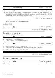 《證券及期貨條例》(第571章) - 雙語法例資料系統
