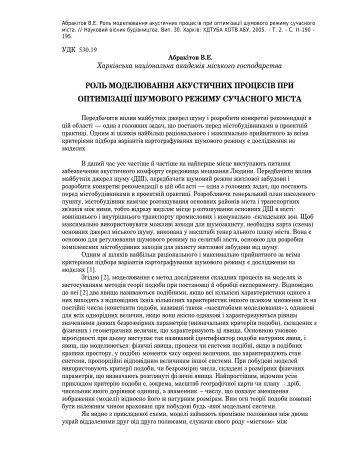 Харківська національна академія міського господарства РОЛЬ ...