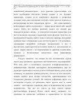 Харківська національна академія міського господарства РОЛЬ ... - Page 7